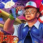 NorthKoreaPokemon